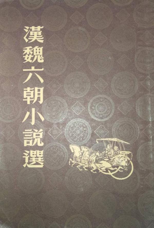 杨焄︱读《汉魏六朝小说选》札记