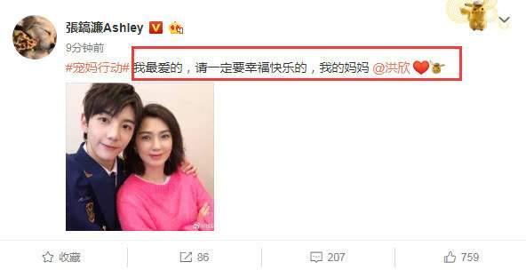洪欣儿子张镐濂发声表白妈妈:请一定要幸福