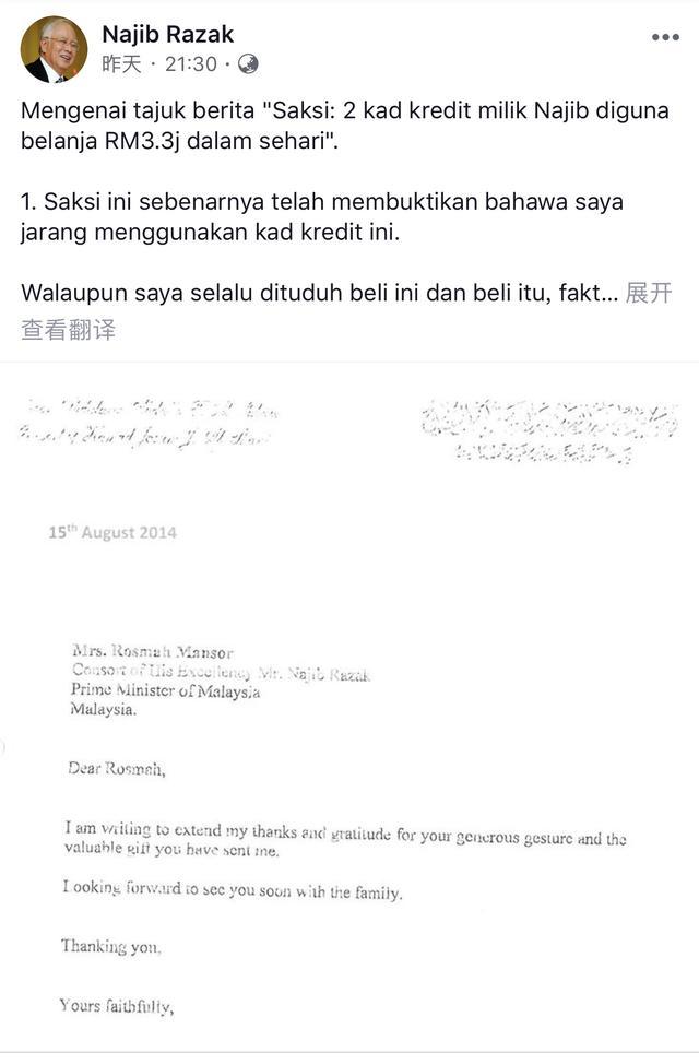马来西亚前总理纳吉布 一天刷卡76万欧买珠宝送