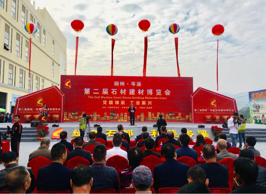 第二届梧州·岑溪石材建材博览会于岑溪隆重开幕