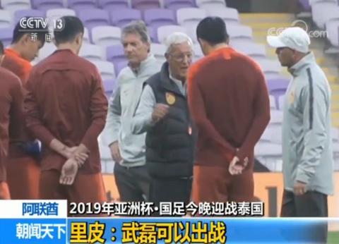 2019亚洲杯 中国队与泰国队争夺八强