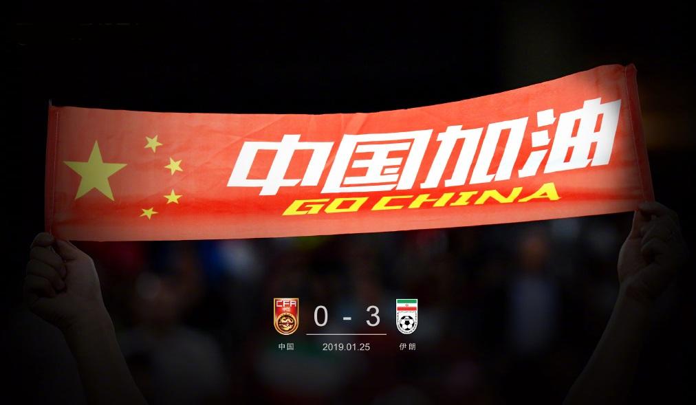 亚洲杯中国队3后卫3失误送伊朗队3球 队长痛哭 主帅离职