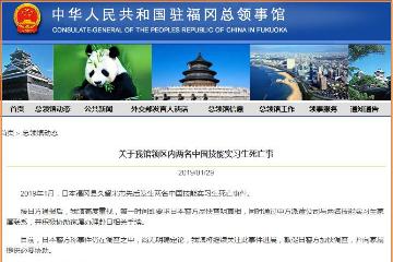 两名中国实习生在日本福冈身亡 领事馆促警方调查