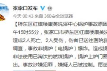 中国河北一洗浴中心发生锅炉事故   两死两伤