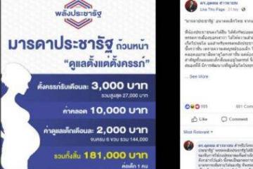 泰国政府民力党推新政:大力补助生育