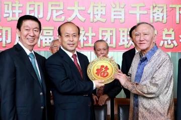 中国驻印尼大使肖千走访印尼福建社团联谊总会
