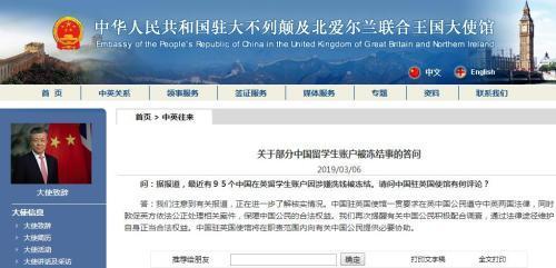中国驻英使馆回应部分中国留学生账户被冻结:正核实情况