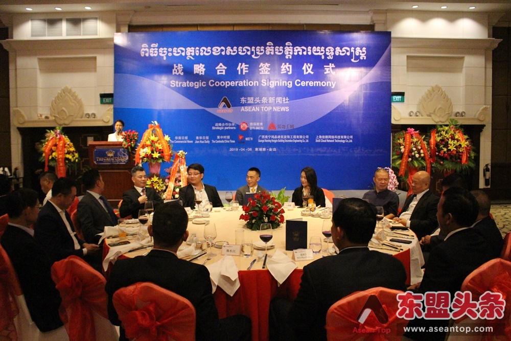 柬埔寨首家跨国媒体 东盟头条将在东盟和中国设立常驻机构