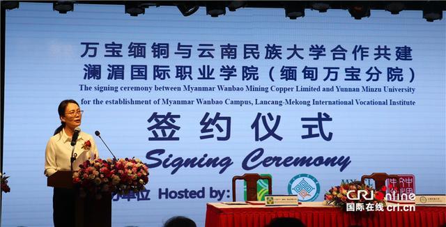 澜湄国际职业学院成立    中缅职业教育合作升级