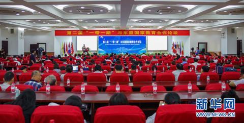"""第二届""""一带一路""""与东盟国家教育合作论坛举办"""