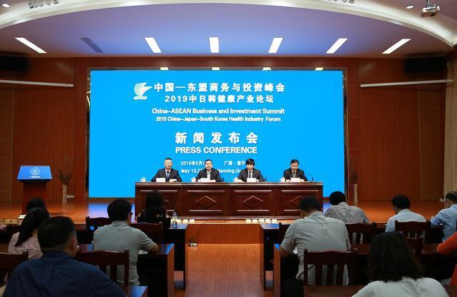 中国—东盟商务与投资峰会2019中日韩健康产业论坛将在广西桂林举办