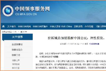 """中国传销组织成员在马来西亚槟城聚集""""维权""""被捕 领馆发布提醒"""