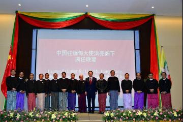 中国驻缅甸大使洪亮离任晚宴在内比都举行
