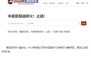 中美贸易战停火?中国官方媒体搞大乌龙 把1年前旧闻当新闻