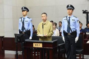 中国公安部原副部长孟宏伟受贿案开庭  被告当庭认罪
