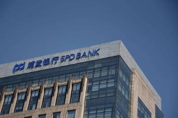 中方三银行:未因涉嫌违反任何制裁法律而受到相关调查