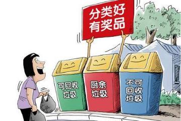 中国生活垃圾分类或纳入国家立法