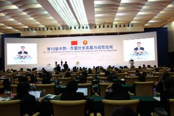 中国—东盟社会发展与减贫论坛在南宁举行