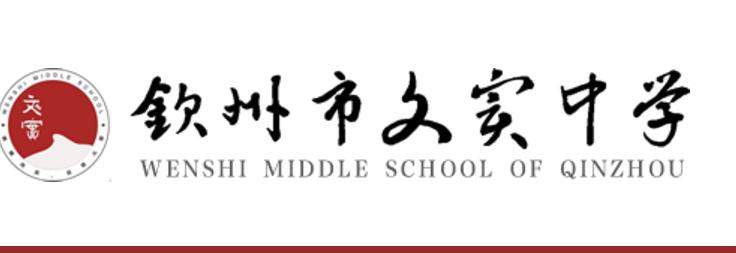 广西钦州市文实中学