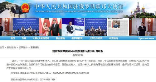 中国公民在俄罗斯机场出入口吸烟被罚 大使馆吁遵守规定
