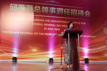 中国驻印尼棉兰总领馆举办邱薇薇总领事到任招待会