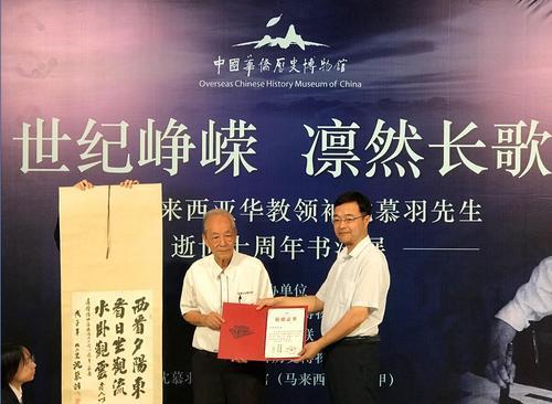 纪念马来西亚华教领袖沈慕羽逝世十周年书法展北京开幕
