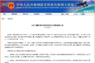 中国驻菲律宾大使馆提醒:中国公民切勿赴菲从事网络博彩工作