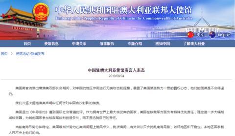 中国驻澳大利亚使馆驳斥澳美声明:停止在南海问题上煽风点火