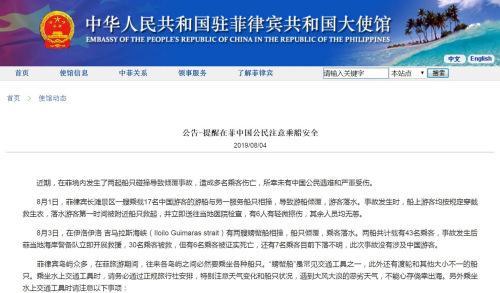 菲律宾船只碰撞事故多人伤亡 中国大使馆提醒注意乘船安全