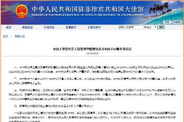 中国驻菲律宾大使馆发言人就菲赌博业涉及中国公民事发表谈话