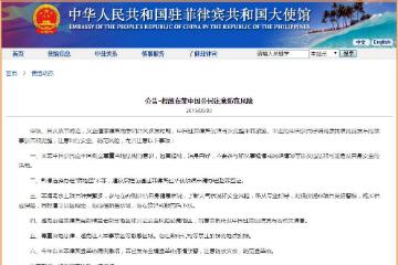 """中国驻菲律宾大使馆提醒中国公民注意防范风险 暂停""""落地签"""""""