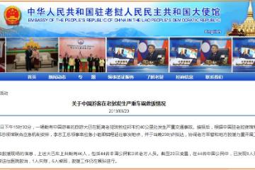 中国旅行团在老挝发生严重车祸已致8人死亡 还有人员被困