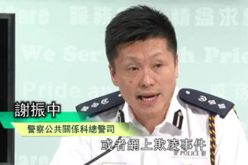 香港警方:网上欺凌同属伤害 不可任意妄为