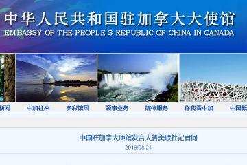 中国驻加使馆回应美国务卿言论 在孟晚舟事件上颠倒黑白