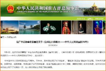 中国驻古晋总领事在大马媒体发表署名文章《誓叫日月换新天——中华人民共和国的70年》