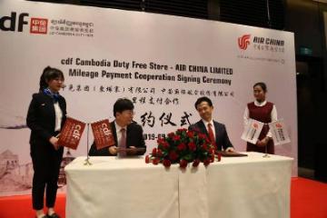 中国免税品集团(柬埔寨)公司和中国国际航空构建里程支付合作新模式
