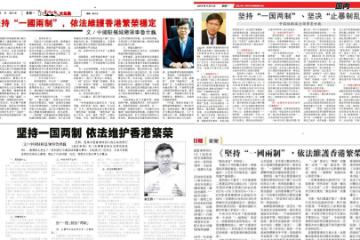 中国驻槟城总领事就香港局势在马来西亚主流媒体发表署名文章