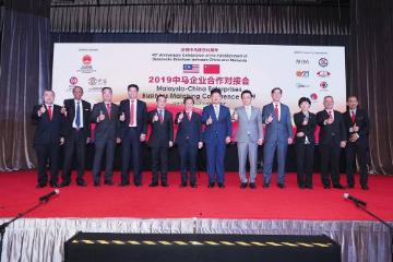 2019中马企业合作对接会在吉隆坡举行 300多家企业参加