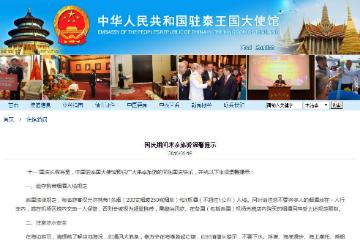 中国驻泰国大使馆提醒国庆期间赴泰游客 谨慎购买佛牌、护身符等商品