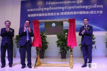柬埔寨中国商会西港分会成立 推动中柬经贸合作