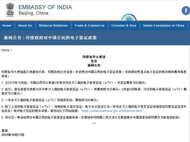 印度驻华大使馆:10月起放宽中国公民赴印电子签政策