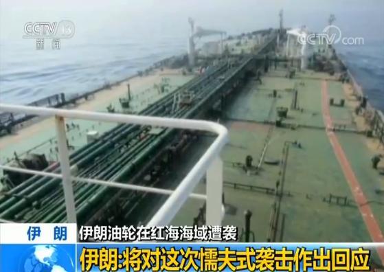 """伊朗油轮红海遭袭 伊朗:将对""""懦夫式袭击""""作出回应"""