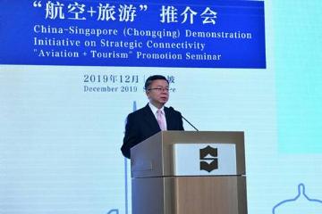 """中新(重庆)战略性互联互通示范项目""""航空+旅游""""推介会新加坡举行"""