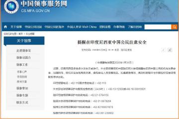 印尼多地发生示威  中国驻印尼大使馆提醒中国公民注意安全