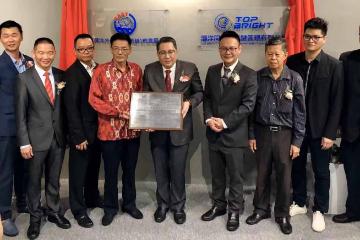 中国-沙捞越经济与贸易中心成立