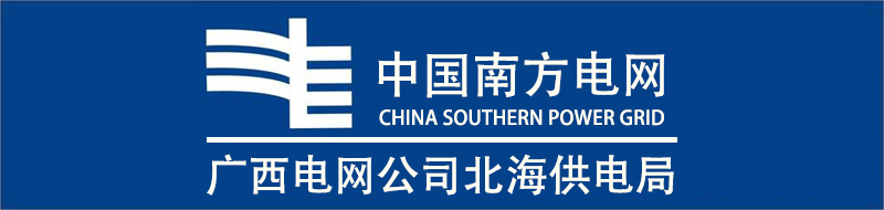 中国南方电网广西北海供电局